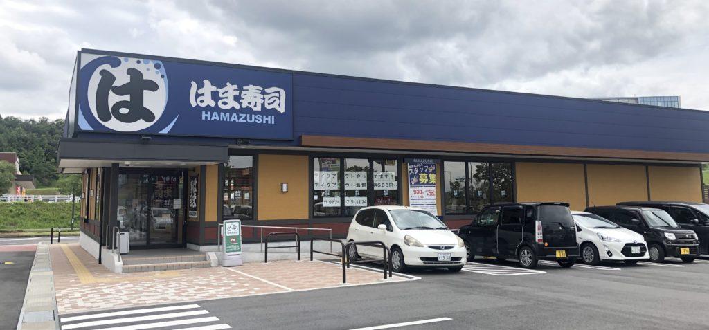 フォレストモール木津川のはま寿司