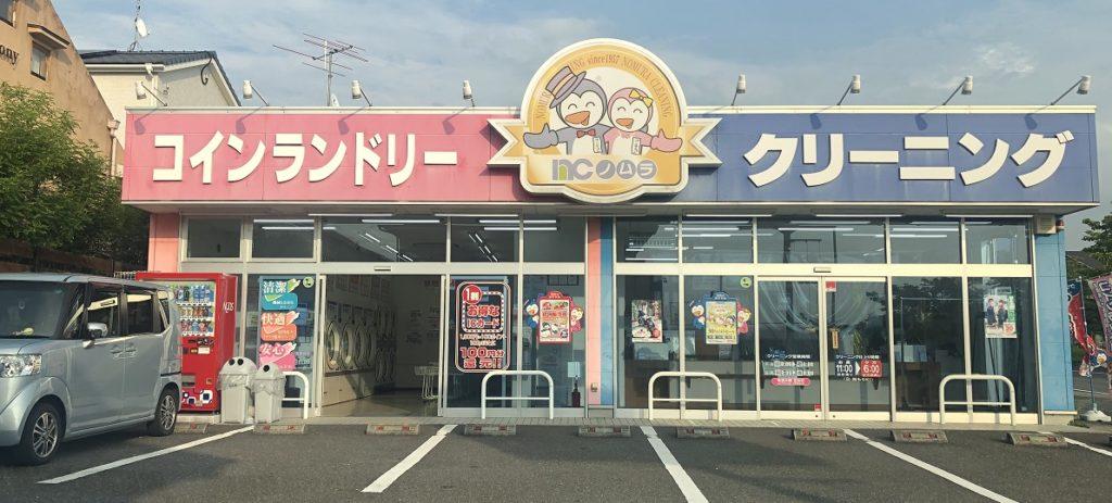 コインランドリー木津店(木津川市州見台)の外観写真