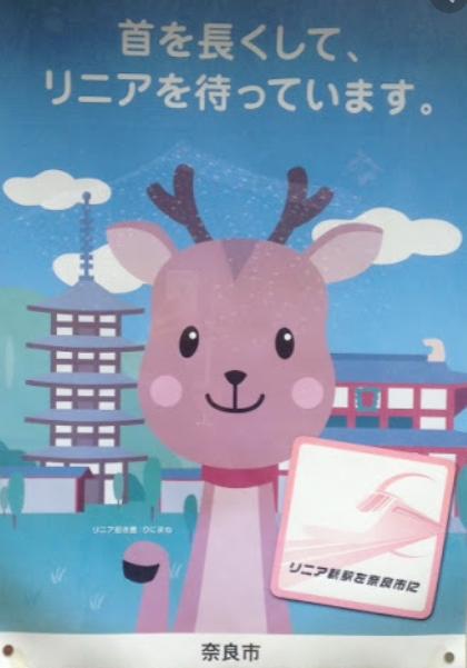 奈良市に本当に来るのか?リニア新駅