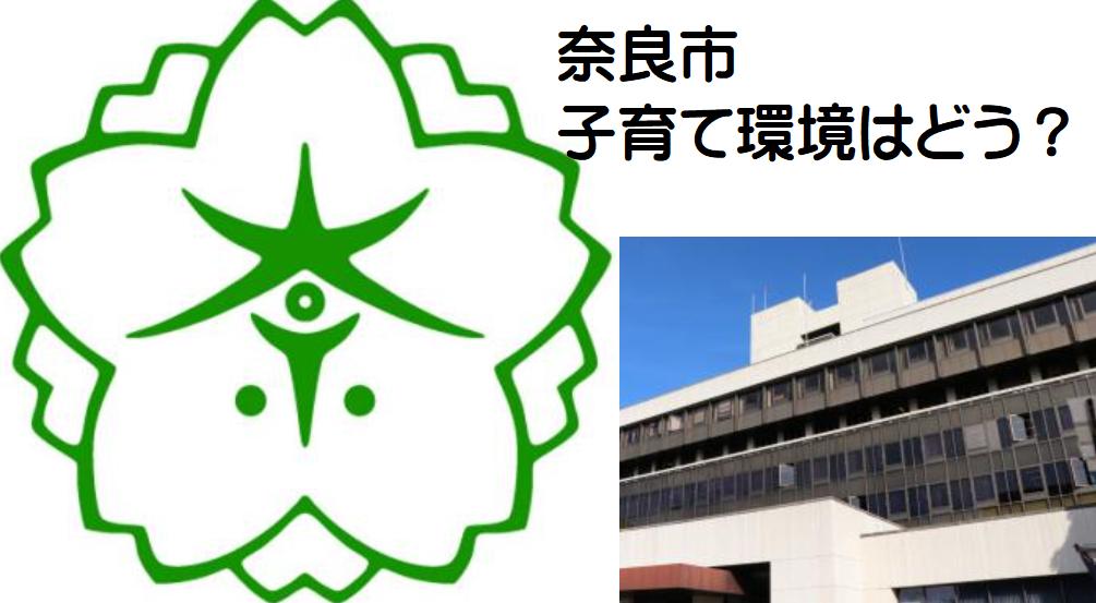 奈良市の子育て支援・結婚・育児の支援【子育てしやすい街?】