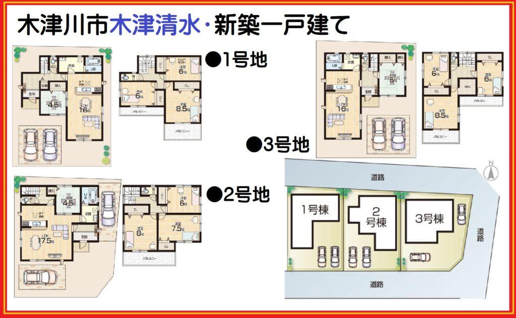 木津川市木津清水・新築一戸建ての間取り図・区画図