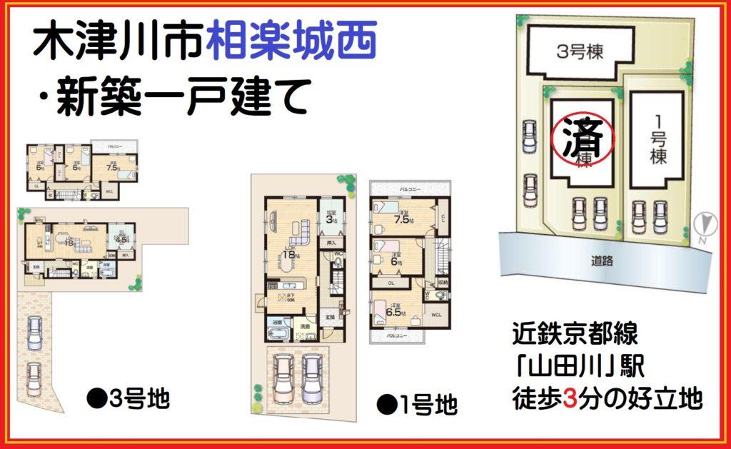 木津川市相楽城西・新築一戸建て・間取図・区画図