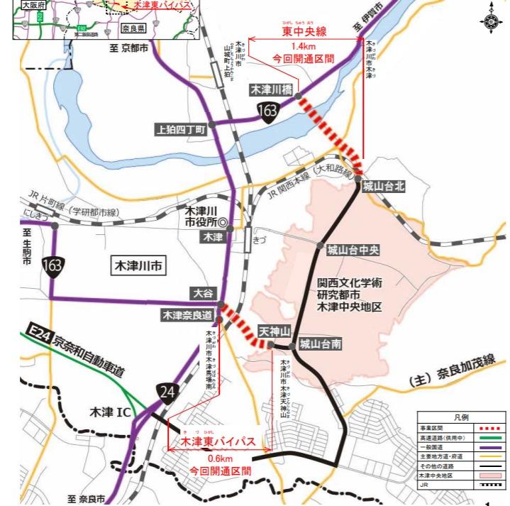 木津東バイパスと東中央線開通の概要