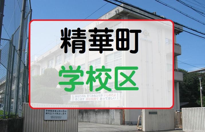 精華町の学校区【小学校・中学校のエリア】