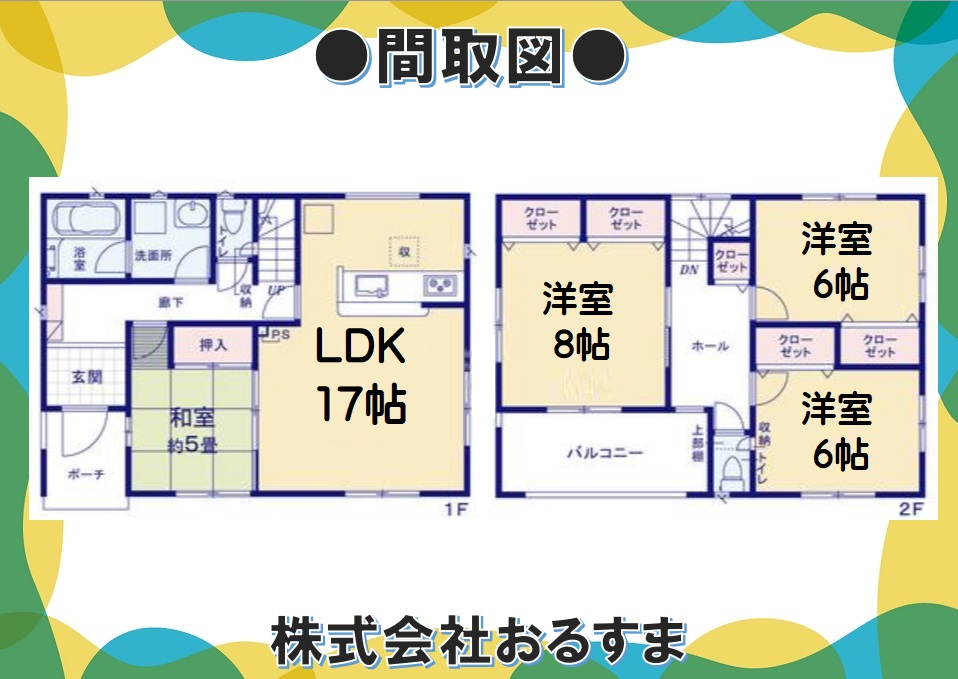 奈良市二名3丁目・新築一戸建て・建売住宅