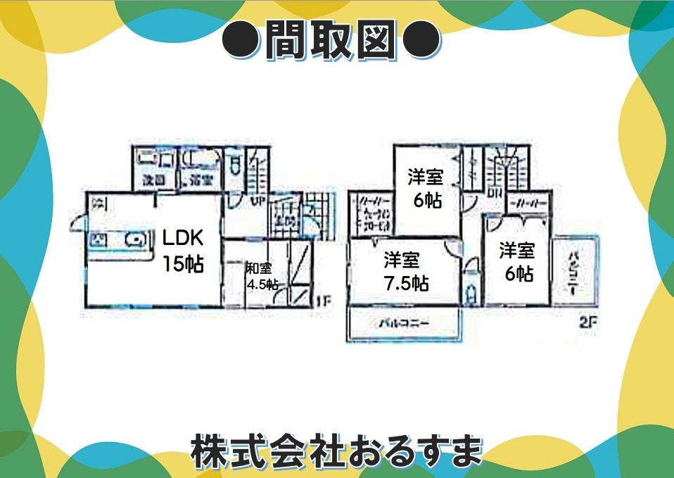 奈良市秋篠町・新築一戸建て・建売住宅