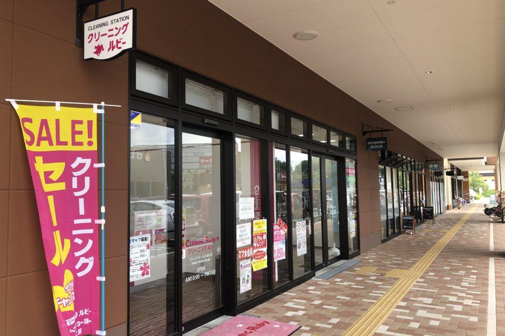 フォレストモール木津川・クリーニングルビー