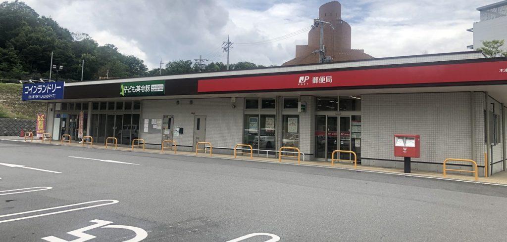 木津梅美台郵便局の外観写真