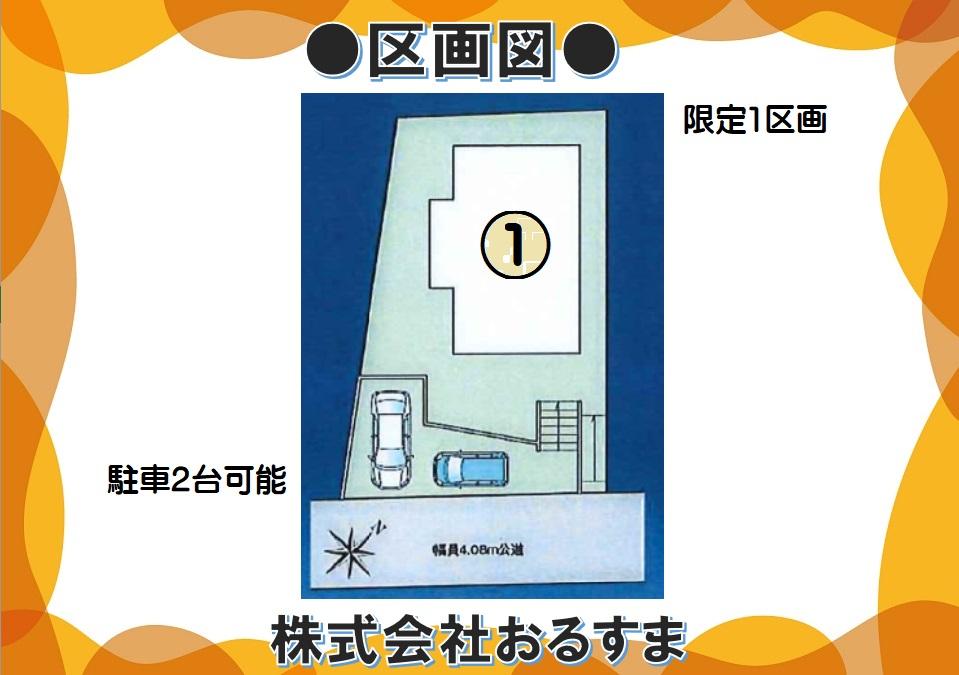 奈良市六条2丁目・新築一戸建て・建売住宅