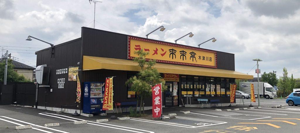 ガーデンモール木津川・来来亭・木津川市州見台