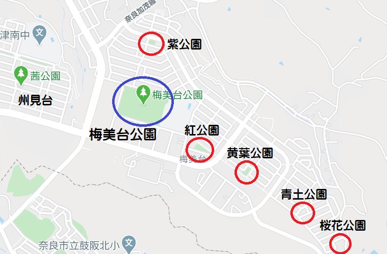 木津川市梅美台の公園