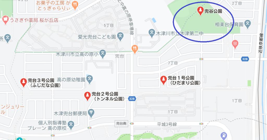 木津川市「兜台」の公園