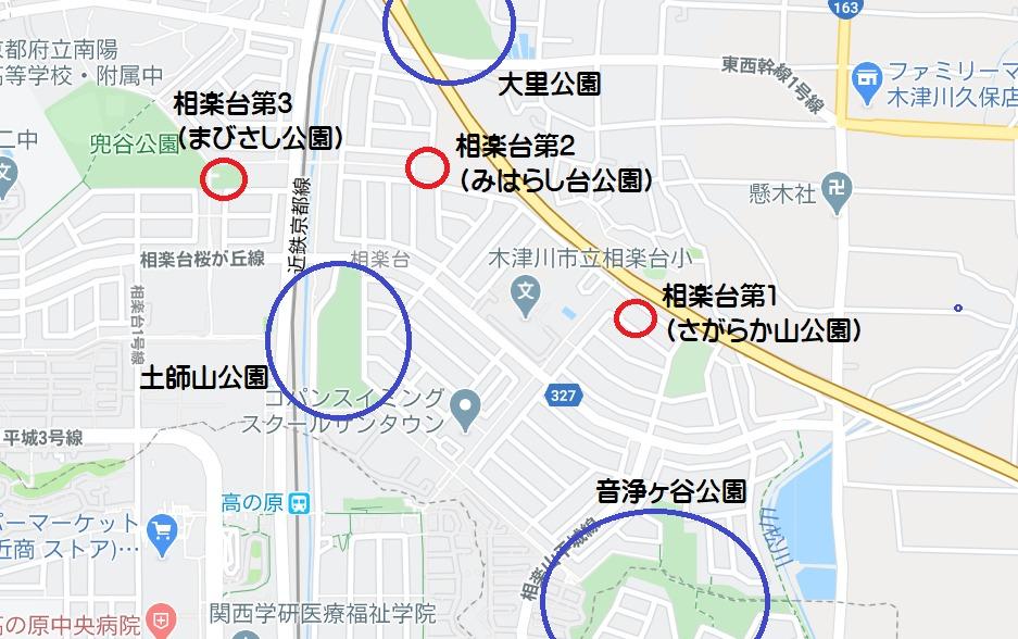 木津川市「相楽台」の公園