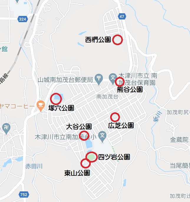 木津川市「南加茂台」の公園