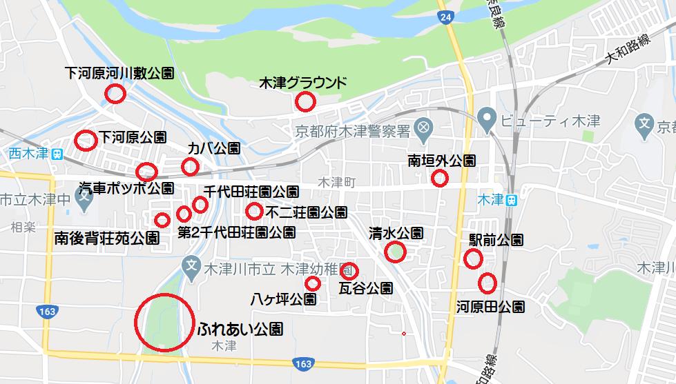 木津川市「木津」の公園