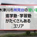 木津川市州見台の習い事施設サムネ