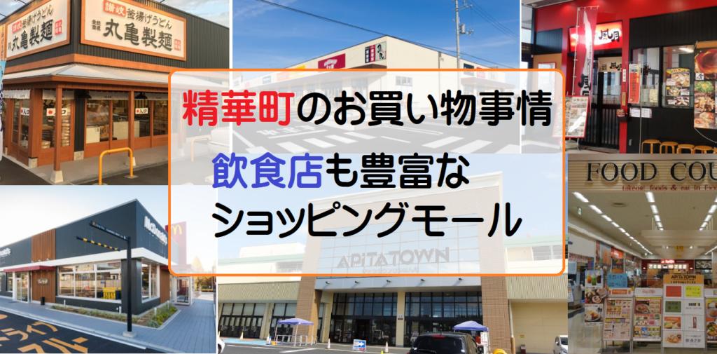 精華町のおすすめショッピング・買い物施設【住みやすさ勝手に評価】