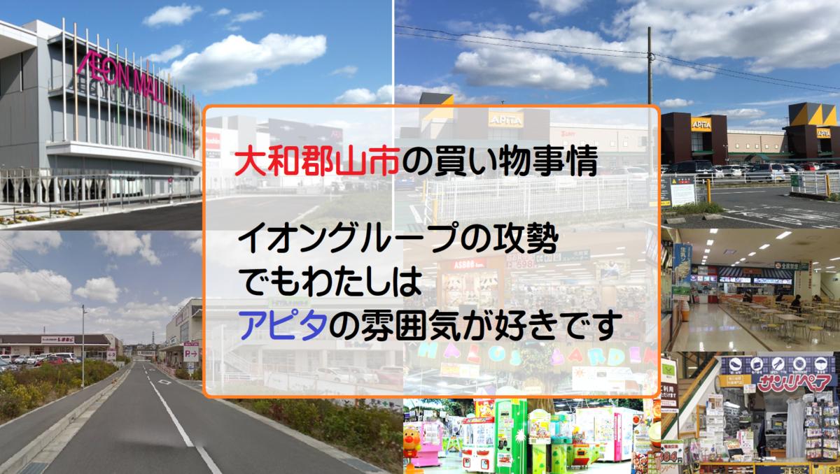 大和郡山市のおすすめショッピング・買い物施設【住みやすさ勝手に評価】