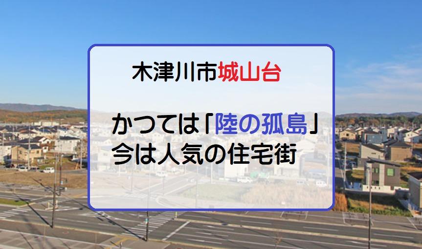 木津川市『城山台』はどんな街?住みやすい?【勝手に街紹介】