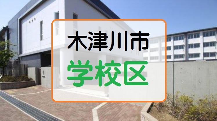 木津川市の学校区【小学校・中学校のエリア】