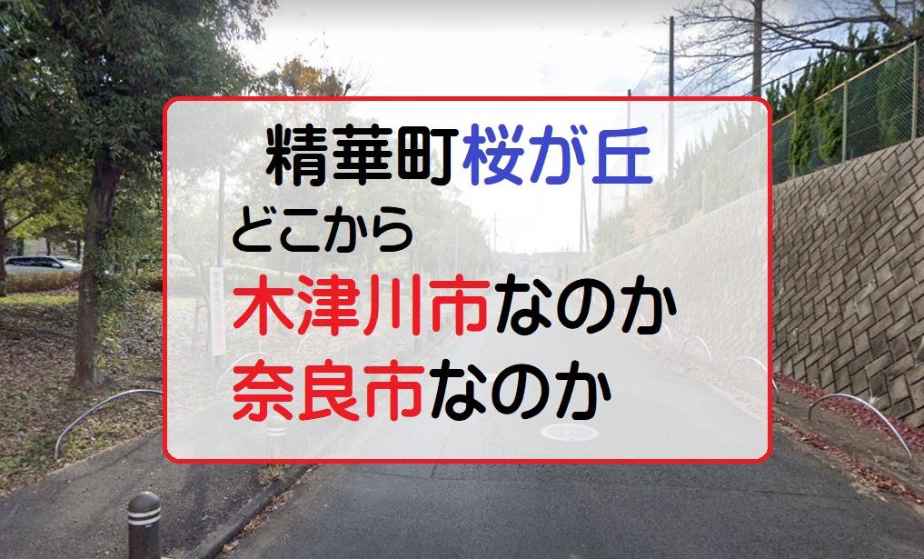 精華町『桜が丘』はどんな街?住みやすい?【勝手に街紹介】