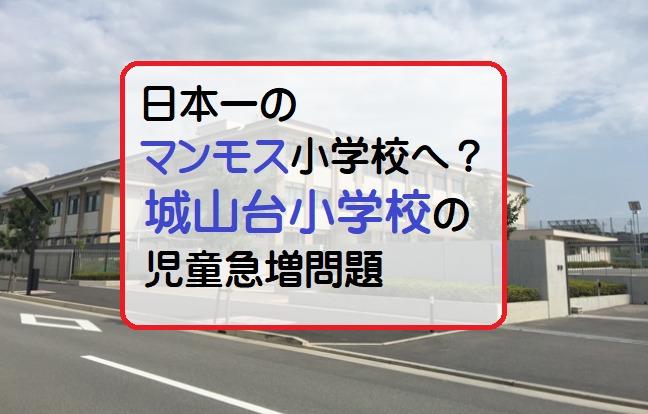 木津川市「城山台小学校」児童急増に伴うマンモス校化問題について