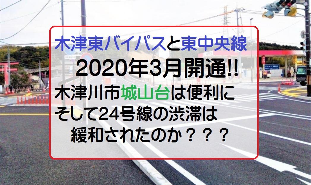 木津東バイパスと東中央線が3/15に開通【本当に渋滞解消?】