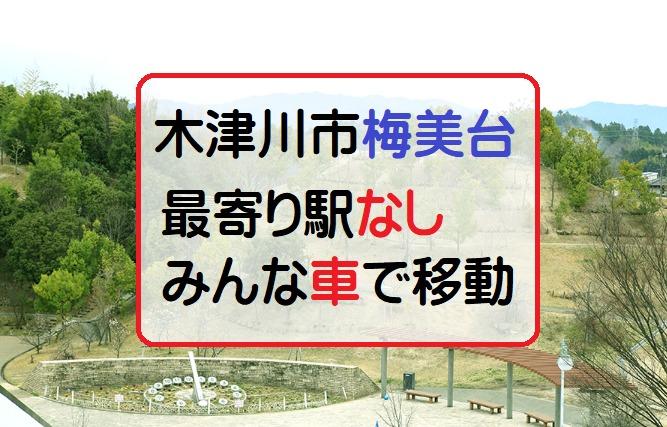 木津川市『梅美台』はどんな街?住みやすい?【勝手に街紹介】