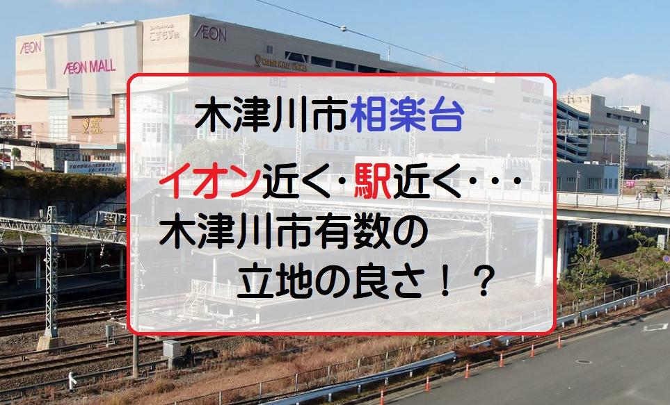 木津川市『相楽台』はどんな街?住みやすい?【勝手に街紹介】