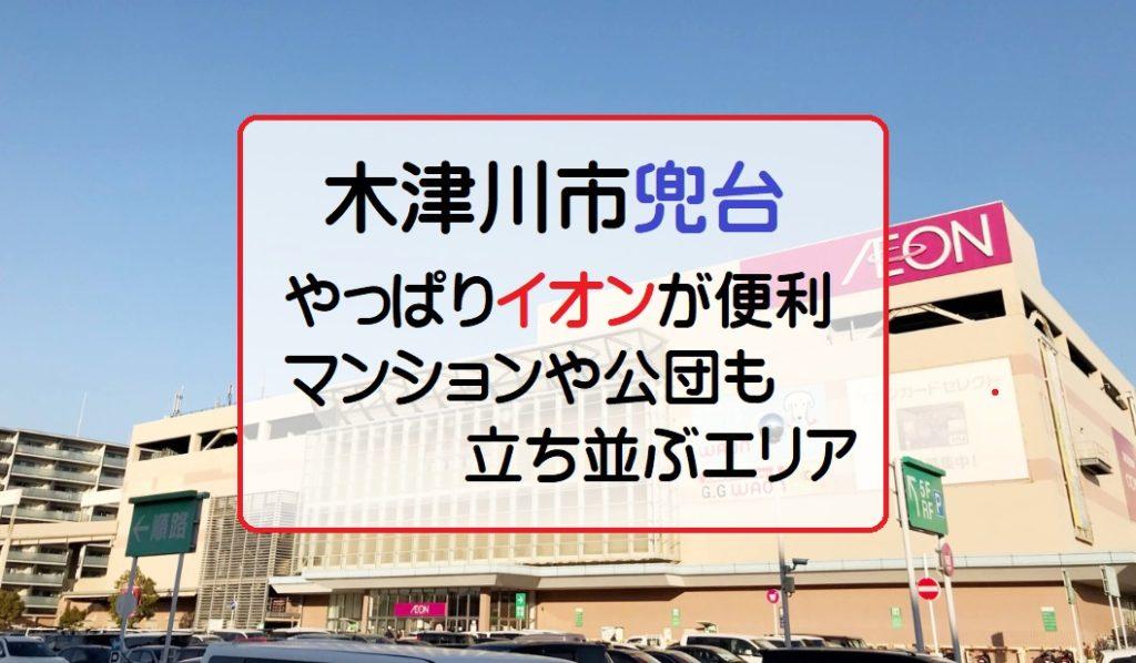 木津川市『兜台』はどんな街?住みやすい?【勝手に街紹介】