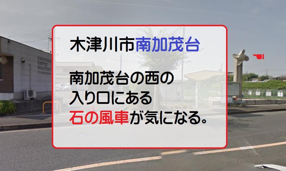 木津川市『南加茂台』はどんな街?住みやすい?【勝手に街紹介】