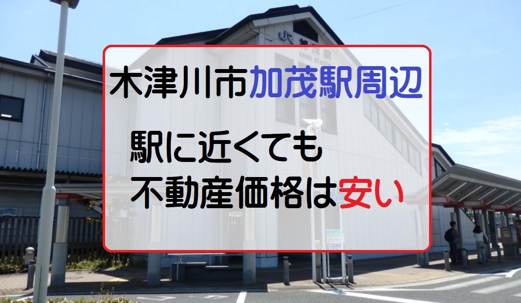 木津川市『加茂』はどんな街?住みやすい?【勝手に街紹介】