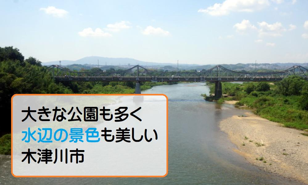 【木津川市の住みやすさ勝手に評価】自然は豊か?おすすめの公園は?