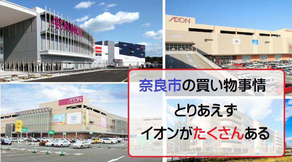 奈良市のおすすめショッピング・買い物施設【住みやすさ勝手に評価】