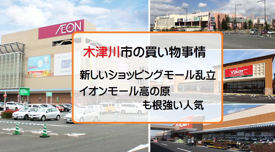 木津川市のおすすめショッピング・買い物施設【住みやすさ勝手に評価】