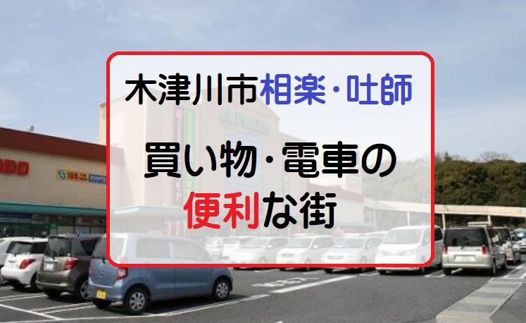 木津川市『相楽・吐師』はどんな街?住みやすい?【勝手に街紹介】