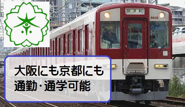 奈良市の公共交通機関・アクセスを解説【勝手に住みやすさ評価】