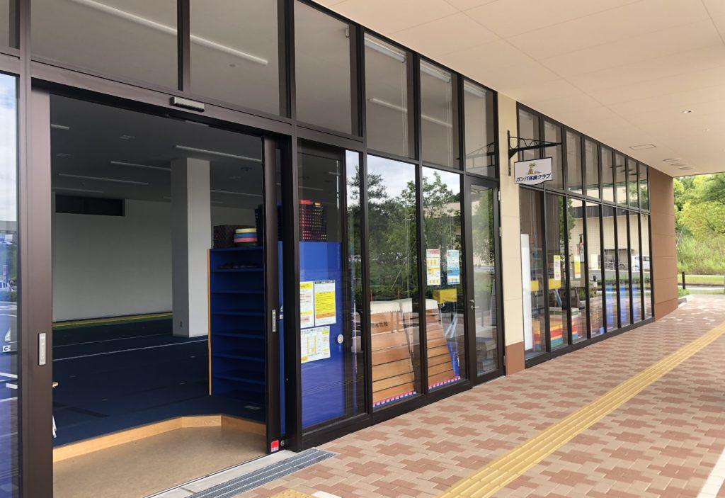 フォレストモール木津川・ガンバ体操クラブ