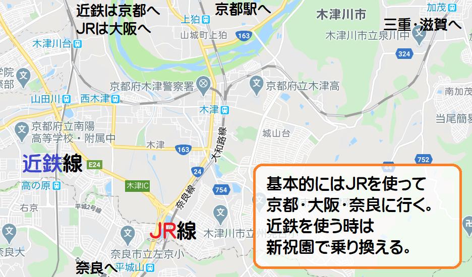 木津川市の公共交通機関・アクセスを解説【勝手に住みやすさ評価】