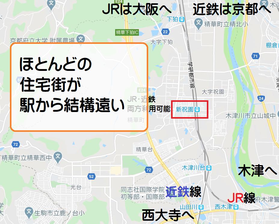 精華町の公共交通機関・アクセスを解説【勝手に住みやすさ評価】