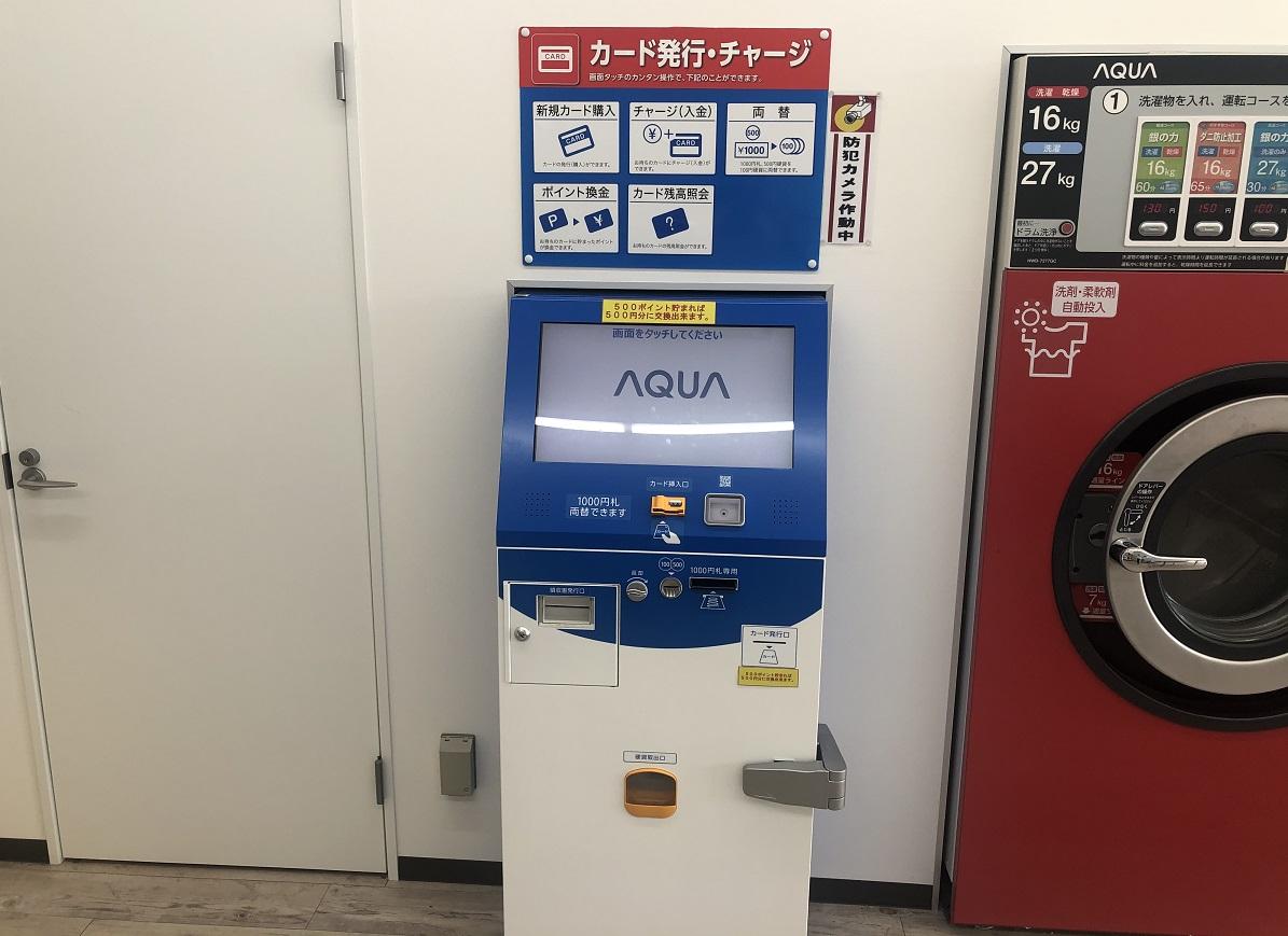 コインランドリーAQUA木津川店・レジ