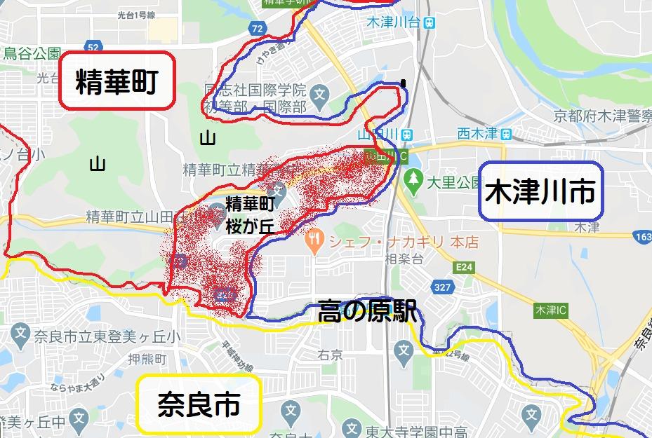桜が丘は精華町。木津川市でも奈良市でもありません