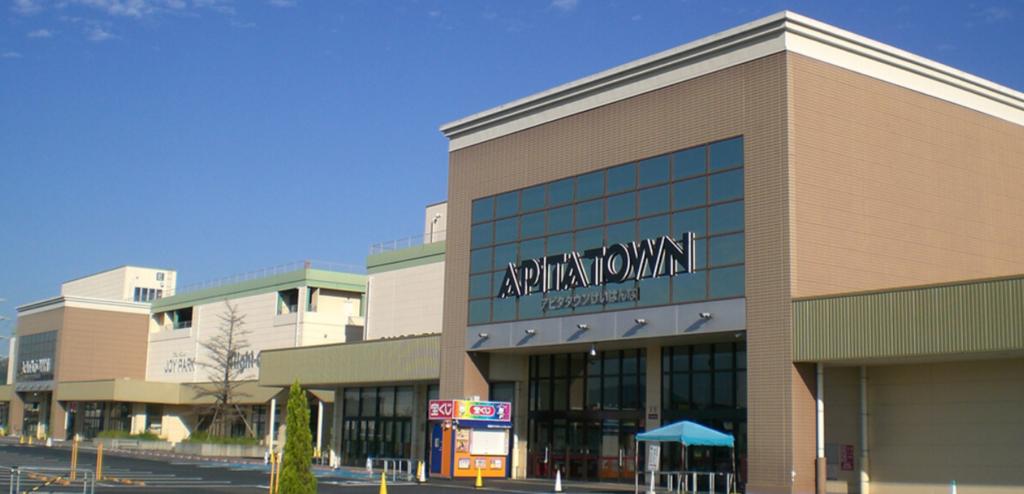 アピタ精華台・精華町おすすめ買い物施設