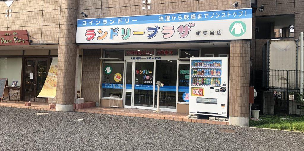 ランドリープラザ梅美台店(木津川市梅美台)の外観写真