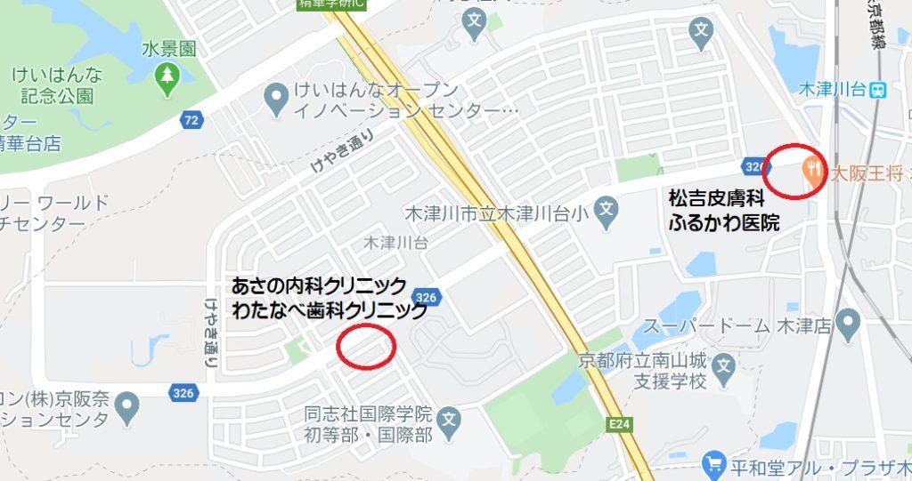 木津川市「木津川台」の医療施設・病院