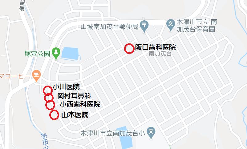 木津川市「南加茂台」の医療施設・病院