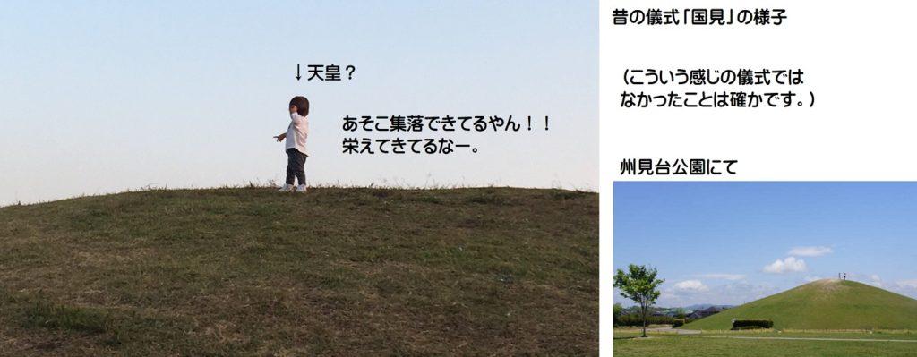 木津川市州見台公園・国見の様子(何も調べずに想像における再現)