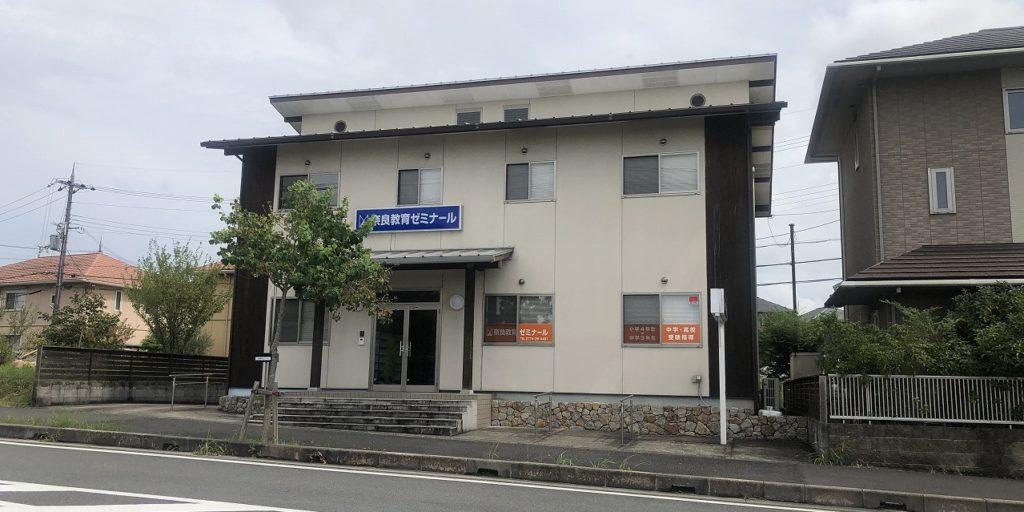 木津川市梅美台の学習塾「奈良教育ゼミナール」