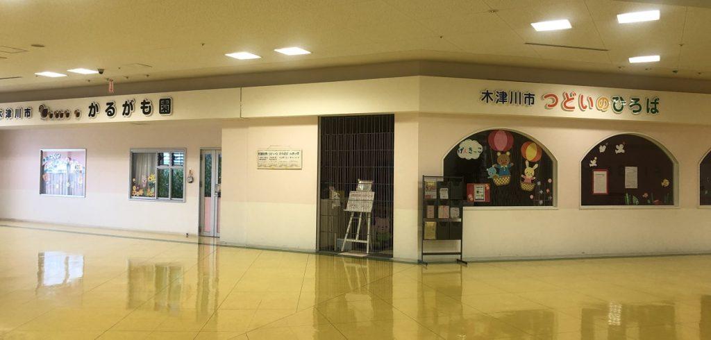 ガーデンモール木津川・かるがも園・つどいの広場