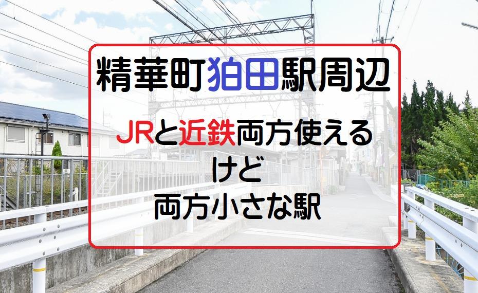 精華町『狛田駅周辺』はどんな街?住みやすい?【勝手に街紹介】